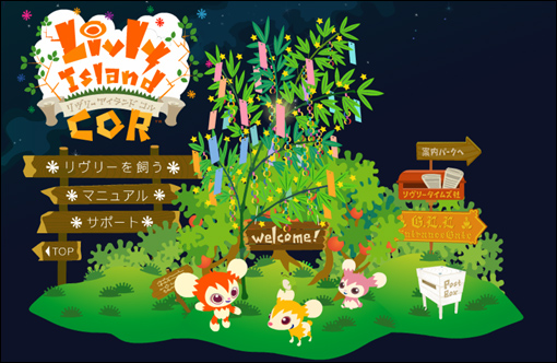 七夕イベント ~ Livly Island 9周年記念イベント ~ 研究発表会2012