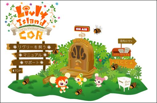 モンスターパニック2013 ~ミツバチがやってきた!~
