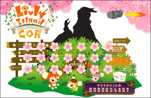 わグルま!× Livly Island コラボイベント ~ イースターイベント開催!