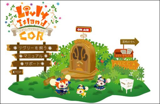 Livly Island COR 3周年イベント & G.L.L9周年記念イベント ~
