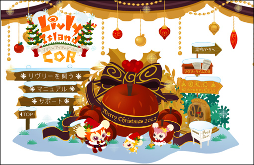 クリスマス・イベント・2012 ~
