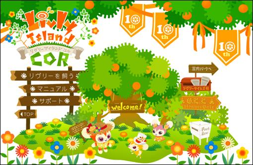 Livly Island 10周年記念イベント ~
